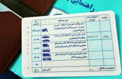 گواهینامه رانندگی کدام کشورها در ایران اعتبار دارد؟