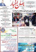 روزنامه جهان اخبار_۲۸ اردیبهشت ۱۳۹۹