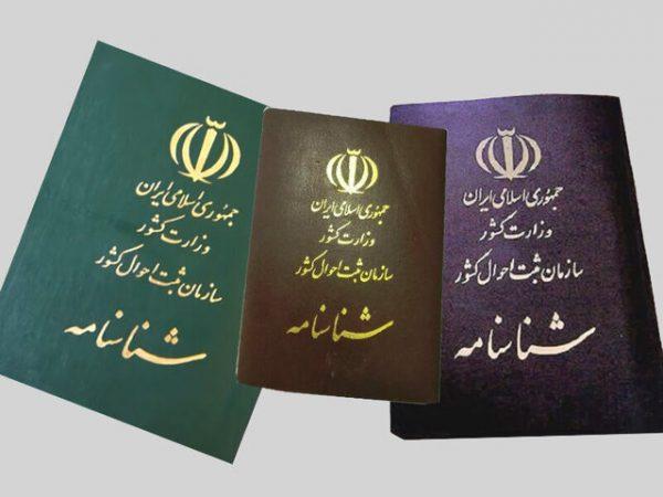 روند اخذ شناسنامه فرزندان مادران ایرانی دارای همسر خارجی، از تیر آغاز میشود