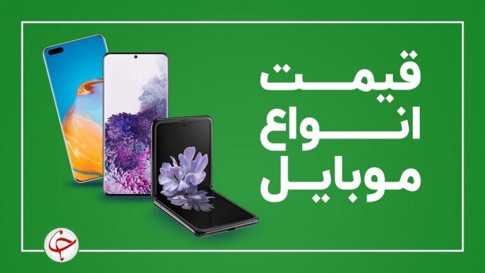 قیمت روز گوشی موبایل در ۶ اسفند